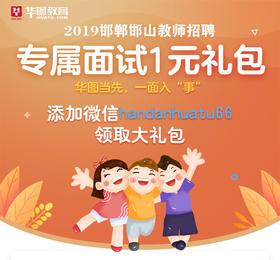 2019邯郸邯山教师招聘专属面试一元礼包(无实体邮寄)