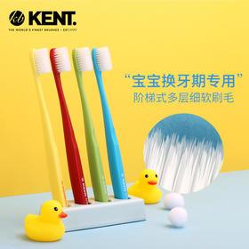 英国KENT肯特进口护龈换牙期专用6岁以上软毛口腔护理儿童牙刷
