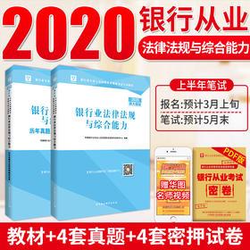 2020版华图银行业专业人员初级职业资格考试专用教材 银行业法律法规与综合能力 教材+历年真题 2本装