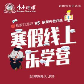 北京报名-【1V1外教直播】寒假线上乐学营
