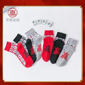 灵机新年旺偏财麻将本命年潮袜子 五双装