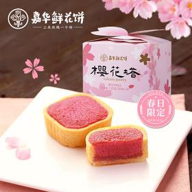 嘉华鲜花饼 樱花塔礼盒(4枚装)
