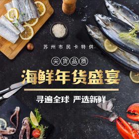 海鲜年货大礼包-苏州市民卡特供