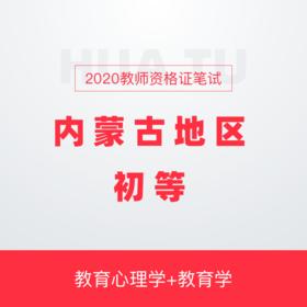 【内蒙古地区】小学-2020年教师资格证笔试全程通关班(教育学+教学心理学)