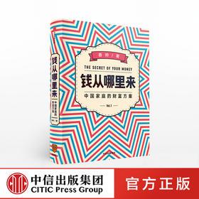 钱从哪里来:中国家庭的财富方案 香帅 著 得到罗振宇跨年演讲重磅推荐 包邮得到讲师写给普通中国人的财富指南 钱从那里来 中信出版社图书 正版 【重磅新书】