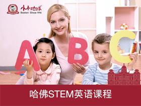 苏州【学霸节】哈佛STEM英语课程立减3000