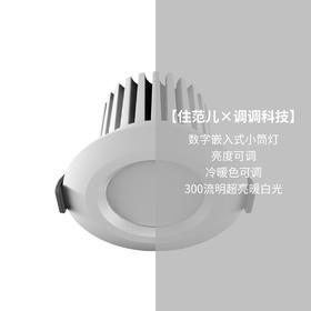 调调数字嵌入式小筒灯 无线遥控调光变色彩色智能led筒灯5w 客厅过道吊顶家用