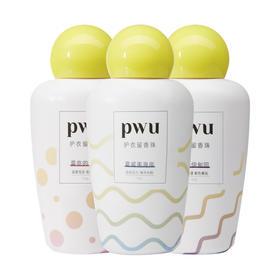 PWU双色留香珠衣服香水香味持久清新心机衣物护理洗衣液伴侣护衣