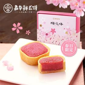 【秒】嘉华鲜花饼 樱花塔8枚礼盒