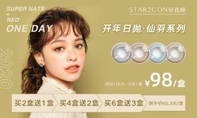 【开年日抛】素娜xNEO日抛跨品牌组合活动