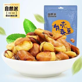 【特价】自然派有壳蚕豆100g*5袋 原价39.9