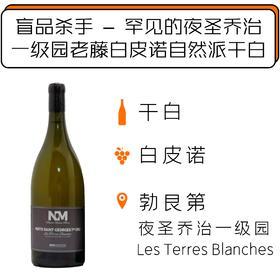 """2017年尼古拉斯莫瑞夜圣乔治村一级园""""白土园""""干白 Nuits-St-Georges 1er Cru Les Terres Blanches Blanc Maison Nicolas Morin"""