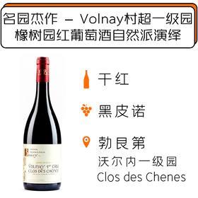 """2017年布雷帕斯卡沃尔内一级园""""橡树园""""干红葡萄酒 Volnay 1er Cru """"Clos des Chênes"""" Rouge 2017 Domaine Pascal Bouley"""