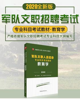 2020军队文职招聘专业科目考试教材-教育学