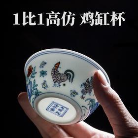 永利汇茶具 仿明成化斗彩鸡缸杯 功夫茶杯单杯主人杯子景德镇陶瓷