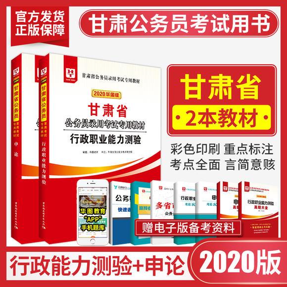 2020华图版甘肃省公务员录用考试专用教材-行测申论-教材 2本装