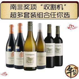 【1.24-1.27停发】南非葡萄酒套装大卫纽沃特的南非风土大赏