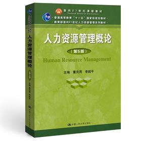人力资源管理概论(第5版)