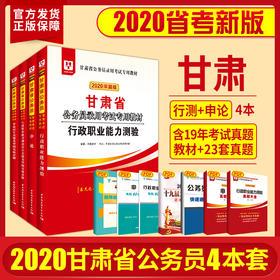 2020华图版甘肃省公务员录用考试专用教材-行测申论-教材历年真题 4本装