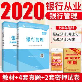 2020版华图银行业专业人员初级职业资格考试专用教材银行管理教材+历年真题2本装