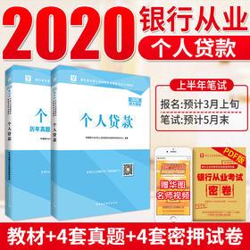 2020版华图银行业专业人员初级职业资格考试专用教材 个人贷款 教材+历年真题 2本装