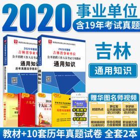 2020吉林省事业单位公开招聘工作人员考试专用教材通用知识教材+历年真题及名师详解2本装