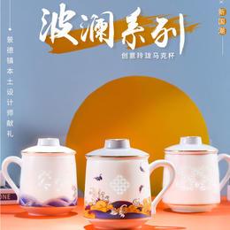 富玉 新国潮波澜系列茶漏杯