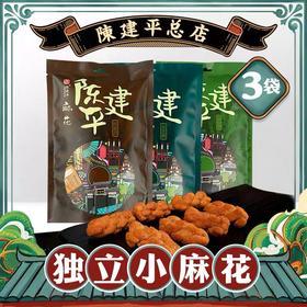 陈建平小麻花3袋独立包装 重庆特产磁器口零食小吃糕点早餐  独立包装150克3袋装  口味随机