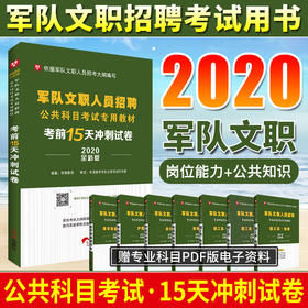 2020全新版军队文职人员招聘公共科目考试专用教材考前15天冲刺试卷