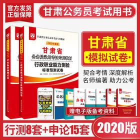 2020华图版甘肃省公务员录用考试专用教材-行测申论-预测卷 2本装