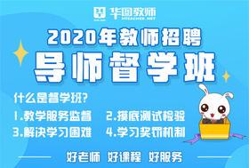 2020教师招聘导师督学班(报名成功后退还100元定金)