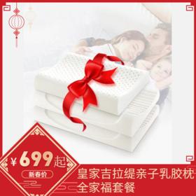 【亲子套餐】皇家吉拉缇(GELATI)保健颗粒枕 天然乳胶枕 ~  曲线舒适护颈透气乳胶枕头