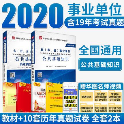 2020华图版省(市、县)事业单位公开招聘工作人员录用考试专用教材公共基础知识+真题试卷 2本