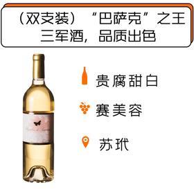 【1.21-2.1停发】(双支装)2015年克莱蒙丝酒庄苏玳蝴蝶贵腐甜白葡萄酒Chateau ClimensPapillon de Sauternes 2015