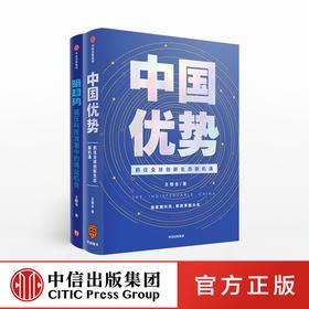 中国优势+暗趋势(套装2册) 王煜全 著 得到罗振宇跨年演讲重磅推荐 中国社会 科技创新 中信出版社图书 正版