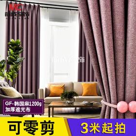 布料/工程布/GF-韩国麻1200克加厚遮光布