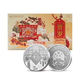 2019年福字贺岁银币 3元8克