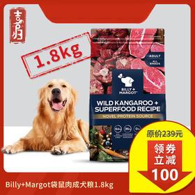 喜归 | 进口高端狗粮 Billy+Margot比利玛格 袋鼠肉狗粮1.8kg,澳大利亚原装进口狗粮