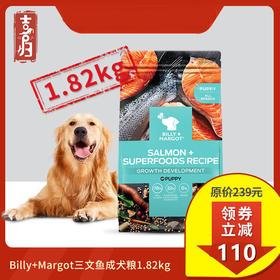 喜归 |  新品进口高端狗粮三文鱼狗粮 Billy+Margot比利玛格狗粮1.8kg,澳大利亚原装进口狗粮