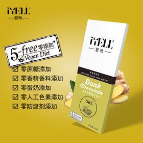 iYELL爱吆58%纯可可脂轻姜黑巧纯脂无蔗糖低GI素食 不升糖吃不胖 45g*3盒