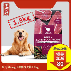 喜归 |  进口高端狗粮 Billy+Margot比利玛格 牛肉狗粮1.8kg,澳大利亚原装进口狗粮