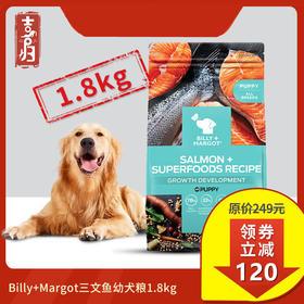 【幼犬粮】喜归 |  进口高端狗粮 Billy+Margot比利玛格 三文鱼幼犬粮1.8kg,澳大利亚原装进口狗粮
