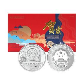 2018年福字贺岁银币 3元8克