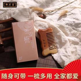 【买2送1】枣木梳,小巧精致,每天梳一梳,按摩头皮,预防掉发!