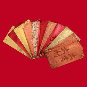 【一件代发】浮雕烫金创意红包  6只/包   10包/组