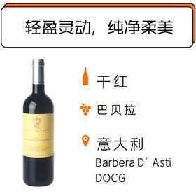 【1.22-2.3停发】2015年格雷侯爵酒庄阿斯蒂巴贝拉干红葡萄酒Tenute Cisa Asinari dei Marchesi di Gresy Barbera d'Asti DOCG 2015