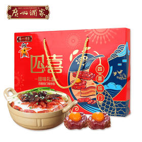 广州酒家 四喜腊味礼盒 广东腊味广式腊肠腊肉蛋黄盏新年年货送礼