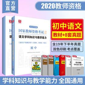2020华图版国家教师资格考试专用教材语文学科知识与教学能力(初中)-教材+试卷
