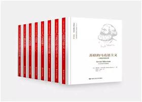 马克思主义研究译丛·典藏版(全22册)人大出版社