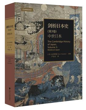剑桥日本史(第3卷):中世日本 精装